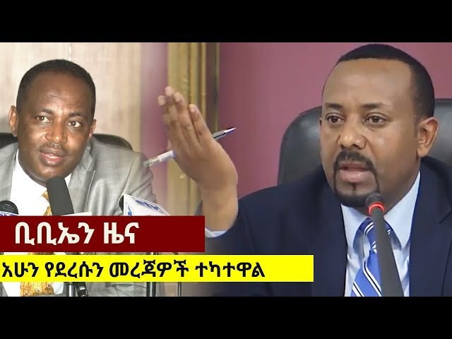 BBN Daily Ethiopian News June 20, 2018
