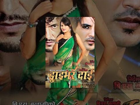 DRIVER DAI - New Nepali Full Movie 2017/2073 | Kishwor Khatiwoda, Sima KC, Dinesh Sharma