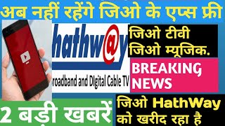 Breaking News: Reliance Jio may start charging for Apps | Jio Talks to buy HathWay|Technical support