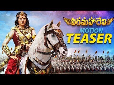 Sunny Leon's VeeramahaDevi Motion TEASER | VeeramahaDevi Teaser | Latest Telugu Movie Teasers