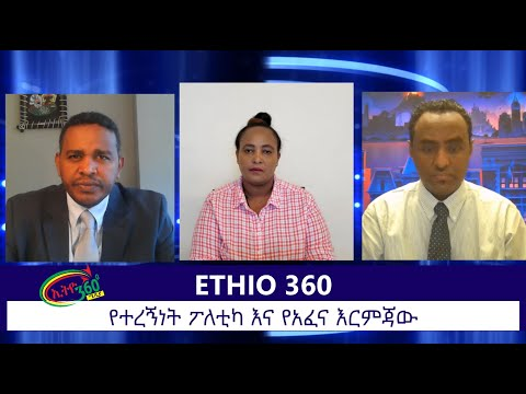 Ethio 360 - The politics of narcissism and The act of repression