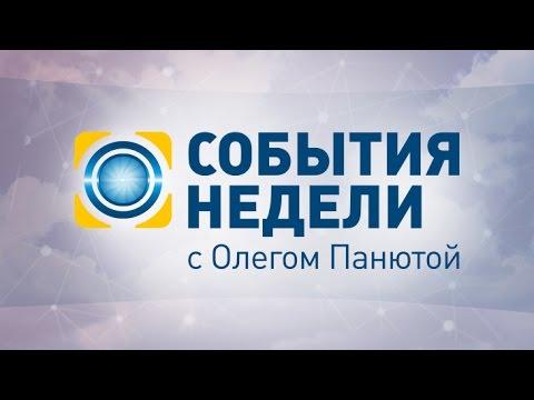 События недели - полный выпуск за 19.03.2017 19:00