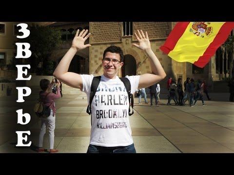 Вложки - Монастырь Монсеррат #Barcelona 2014