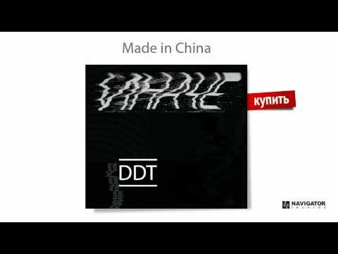ДДТ, Юрий Шевчук - Made in China
