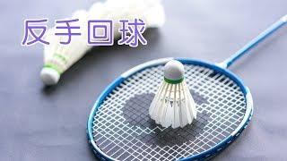 如何增加反手回球的力量?|羽毛球技巧  Badminton Backhand Technique