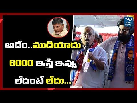 బాబుకి వార్నింగ్ ఇచ్చిన సిపిఎం మధు | CPM Madhu Speech at Uddandarayunipalem | New Waves