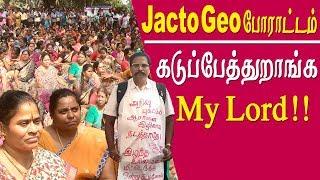 jacto geo strike latest news government teachers takes on EPS JACTO-GEO protest tamil news live