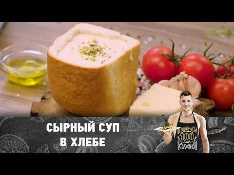 Рецепт сырного супа в хлебе | ПроСто кухня