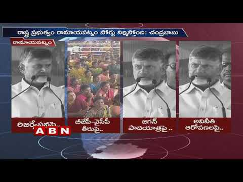 AP CM Chandrababu Naidu Made Allegations on BJP and YSRCP | ABN Telugu