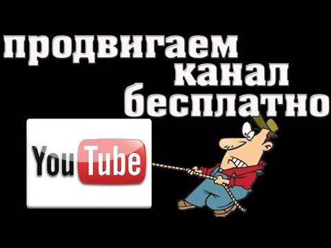Продвигаем канал бесплатно / Раскрутить свой канал