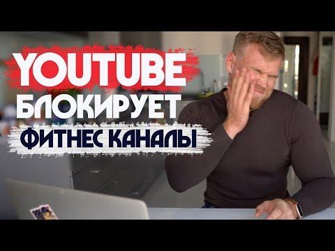 YouTube БЛОКИРУЕТ фитнес каналы.