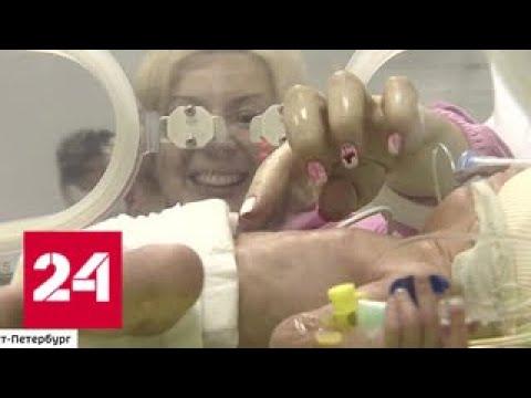 Впервые за полвека в Петербурге женщина родила четверых детей - Россия 24