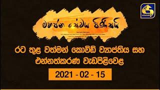 Mahajana Sewaya Pinisai 2021 - 02 - 15