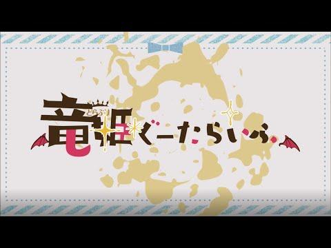『竜姫ぐーたらいふ』オープニングムービー
