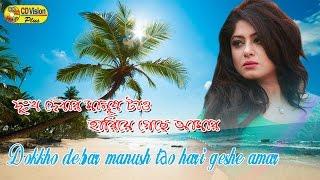 Dukkho Dabar Manuhs Tao Hariye Gase Amar | HD Movie Song | Mousumi & Omor Sanny | CD Vision