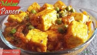 Matar Paneer Recipe | Bengali Veg Recipes | Easy Matar Paneer Recipe | Mutter Paneer Masala Recipe
