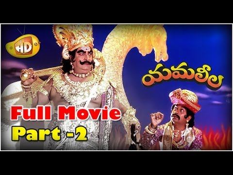 Yamaleela Full Movie - Part 2 - Ali Kaikala Satyanarayana Brahmanandam...
