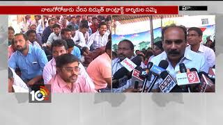 ఒంగోలులో కరెంటోళ్ల సమ్మె..| 4th Day Electricity Contract Employees Dharna | CITU | Prakasam