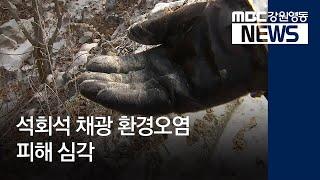 R)석회석 채광 날림 먼지 피해 심각