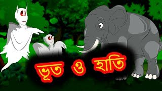 ভূত ও হাতি | Ghost And Elephant | Panchatantra Moral Stories for Kids | Maha Cartoon TV Bangla
