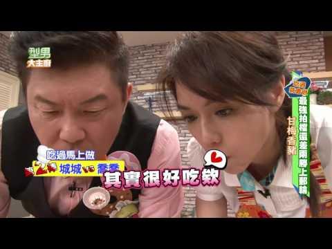 台綜-型男大主廚-20160905 吃過就會做,為了上遊輪,我們拼了!