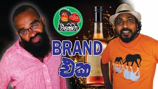 Vigadama | Brand Eka / Srilankan_Sketch_Comedy
