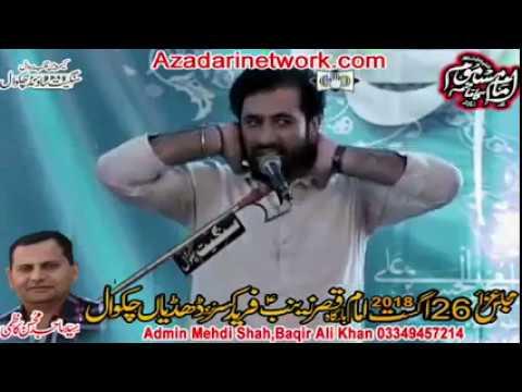 Zakir Imran Qumi || Majlis 26 Aug 2018 Fareed Kasar Chakwal ||