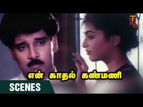 Vikram Introduction Scene | En Kadhal Kanmani Movie Scenes | Vikram | Rekha | Thamizh Padam