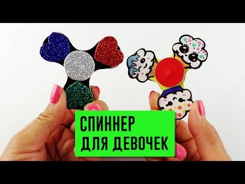 2 DIY Спиннер для девочек своими руками | Как сделать спиннер без подшипника с кексами и сердечками