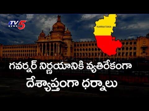 కర్ణాటక పరిణామాలు రాజ్యాంగ విరుద్ధం -చంద్రబాబు | AP CM Chandrababu Naidu | TV5 News