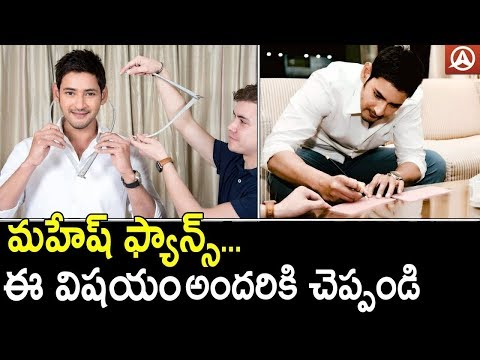 Mahesh Babu To Get Wax Statue At Madame Tussauds | #BAN | Namaste Telugu