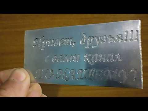 Как сделать надпись на металле