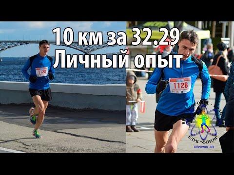 10 км за 32.29  Личный опыт.  Тактика, питание, экипировка