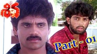 Shiva Telugu Movie Part 01/12  || Nagarjuna, Amala || Shalimarcinema