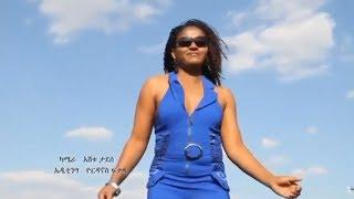 Hot New Ethiopian Music 2014 Selamawit Nega - Silenate