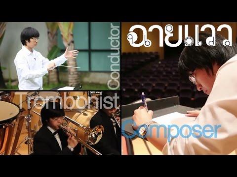 ฉายแวว : ห้องเรียนของนักแต่งเพลง