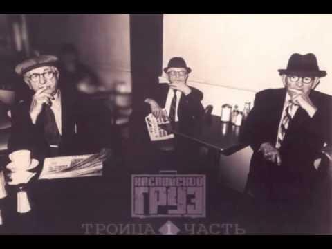 Каспийский Груз & Slim (CENTR) - Возьму и Проснусь (2013)