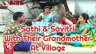 Bithiri Sathi & Savitri With Their Grandmother At Village | Dussehra Special | Teenmaar News
