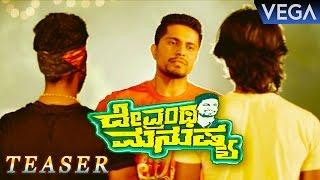 Devrantha Manushya Kannada Movie Teaser    Bigg Boss Pratham, Naina, Purnima