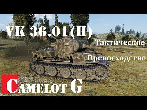 VK 36.01(H) самый полный Гайд (обзор) World Of Tanks(wot). Тактическое превосходство