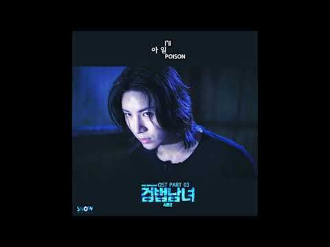 Download Gob man and woman season 2 ost part 3 검법남녀 시즌2 ost part 3 아일I'll - POISON Mp4 baru