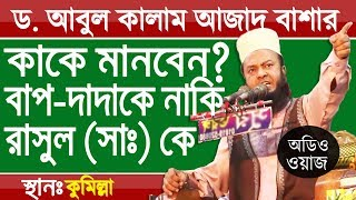 Mufti Dr Abul Kalam Azad Bashar Bangla Waz জান্নাত যেতে চান ? মুফতি আবুল কালাম আজাদ বাশার বাংলা ওয়াজ
