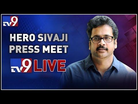 Hero Sivaji Press Meet LIVE || Vijayawada - TV9