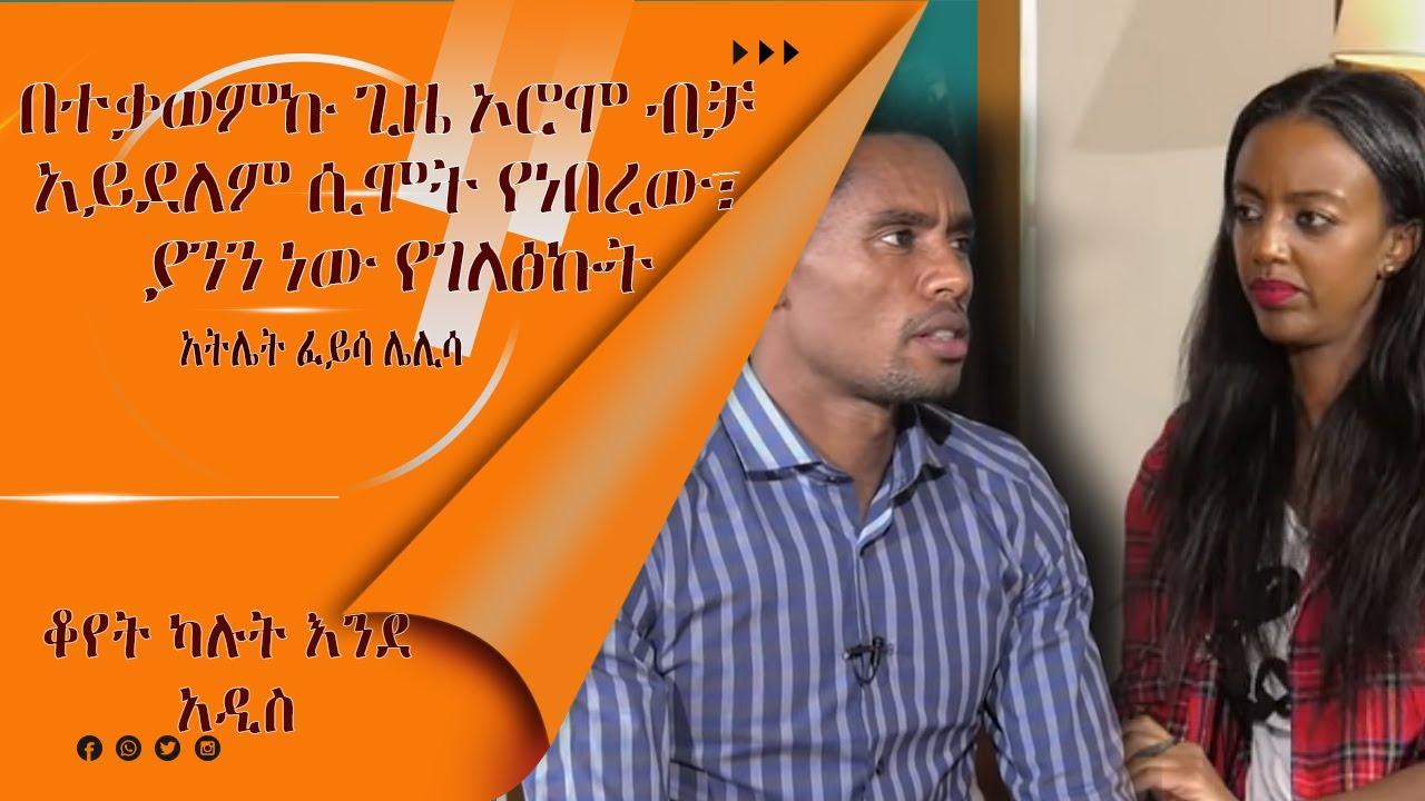 LTV WORLD: LTV SHOW: WITH ATHLETE LELESA FEYSA