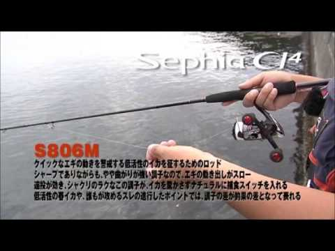 Shimano   Sephia  Eging  Game  Fishing  2009 10 video