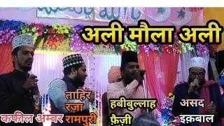 Habibullah Faizi , Asad Iqbal , Tahir Raza Rampuri ,Zikrullah Makki ,Kafeel Amber - Ali Moula Ali ,