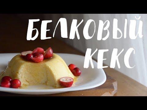 РЕЦЕПТ ПП КЕКСА| БЕЛКОВЫЙ ПП ПЕРЕКУС
