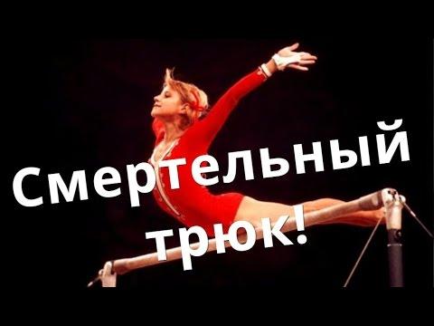 Петля Корбут запрещенный элемент в спортивной гимнастике! Кузница Фактов.