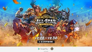 2018 Hearthstone All-Star Invitational Finals Day