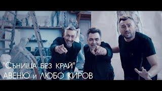Авеню и Любо Киров - Сънища без край